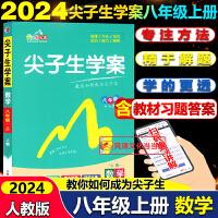 2020春尖子生学案八年级下数学人教版RJ