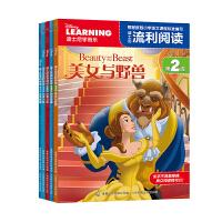 迪士尼学而乐流利阅读全5册 冰雪奇缘美人鱼白雪公主美妇女与野兽海洋奇缘 6-7-9-10-12岁儿童图画读物 一二三年