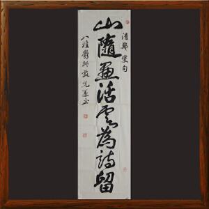 《山随画活 云为诗留》苏先义 中书协会员 广西书协理事 玉林书协主席RW342