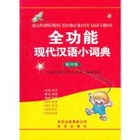 全功能现代汉语小词典(缩印版) 《全功能现代汉语小词典》编委会 9787200087765