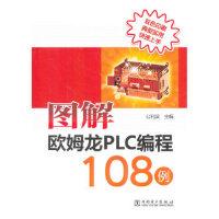 【正版现货】图解欧姆龙PLC编程108例(双色印刷、典型实用、快速上手) 公利滨 9787512359345 中国电力