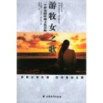 游牧女之歌:一个作家的环球文化苦旅(美)格尔曼 ,何佩桦上海远东出版社9787806619520