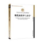 明代的科举与经学 陈时龙 中国社会科学出版社 9787520322195