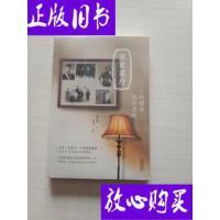 [二手旧书9成新]宋家客厅:从钱锺书到张爱玲【】 /宋以朗 花城出