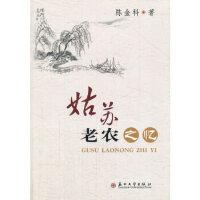 【包邮】姑苏老农之忆 陈金科 苏州大学出版社 9787567208247