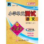 孟建平系列丛书:小学单元测试卷 五年级上 语文(2019年 人教版)
