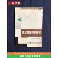 【二手9成新】基尼系数理论研究