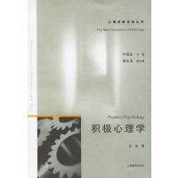 积极心理学-心理学新进展丛书