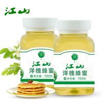 【江山牌 】洋槐蜜 槐花蜜 洋槐蜂蜜700gx2瓶