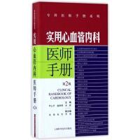 实用心血管内科医师手册(第2版)/专科医师手册系列