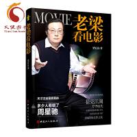 【正版】老梁看电影 中国工人出版社
