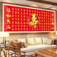 3D印花十字绣寿字百寿图系列客厅新款大幅祝寿贺寿线绣寿比南山 3D印花 进口丝线190*75cm