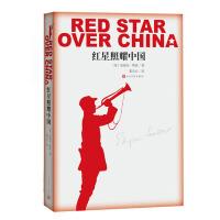 新华正版 红星照耀中国 斯诺 ( 货号:702011613001)
