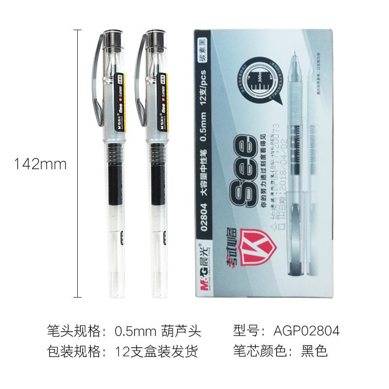 晨光中性笔0.5mm葫芦头学生考试用笔大容量带刻度签字笔学生碳素黑 黑色 12支装 此款笔的替芯点这里