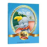 国际金奖迪士尼电影故事典藏系列――小飞象