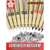 日本SAKURA樱花针管笔防水勾线笔樱花牌漫画学生描边描线动漫设计勾边笔手绘漫画专用笔绘图笔针管笔套装