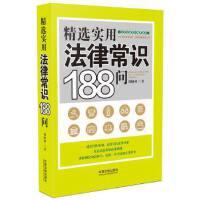 【正版直发】精选实用法律常识188问 周晓林 9787509381250 中国法制出版社