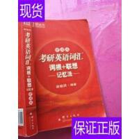 [二手旧书9成新]考研英语词汇词根+联想记忆法 便携版 /俞敏洪