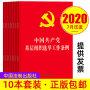 现货10册套装 中国共产党基层组织选举工作条例