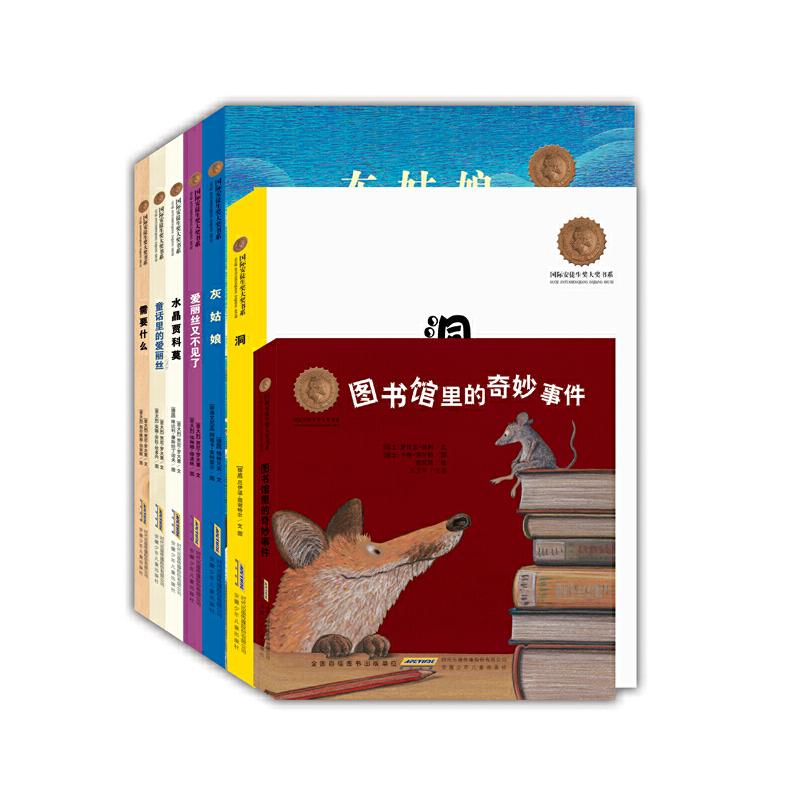 国际安徒生奖大奖书系(图画书第一辑 套装一 共7册)