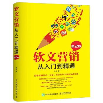 软文营销从入门到精通(第2卷)(pdf+txt+epub+azw3+mobi电子书在线阅读下载)
