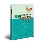 蛋鸡现代化养殖技术