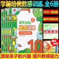 学而思学前培优数感训练全6册3-6岁幼儿园儿童100以内加减法运算精选习题名师讲解