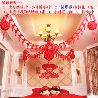 结婚用品创意婚房装饰套装 韩式浪漫卧室客厅布置婚庆纱幔拉花球