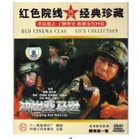 正版影视dvd光盘冲出亚马逊侯勇穆立新经典电影DVD碟片