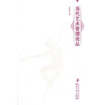 【正版全新直发】当代艺术管理论丛 张朝霞 9787513008143 知识产权出版社