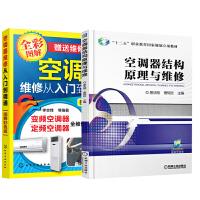 【全2册】空调器结构原理与维修+空调器维修从入门到精通家电维修书籍中央空调维修视频教程大全工业技术故