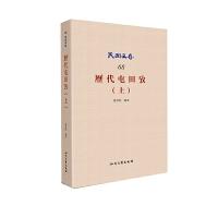 【正版直发】历代屯田考(上) 张君约 9787513037723 知识产权出版社