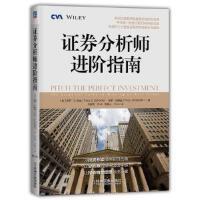 【全新正版】证券分析师进阶指南 保罗.约翰逊 9787111605829 机械工业出版社