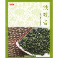 【包邮】铁观音――品茶馆 李启厚 中国轻工业出版社 9787501949625