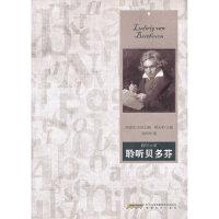 【二手书9成新】聆听贝多芬 傅光明,毕明辉 9787539636757 安徽文艺出版社