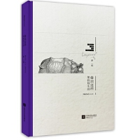 《像我这样笨拙地生活Notebook》 廖一梅 9787539965567 江苏文艺出版社