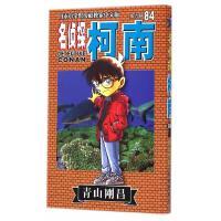 正版 名�商娇履�84[日]青山��昌著natuya吉法��天�Y翔�g�L春出版社