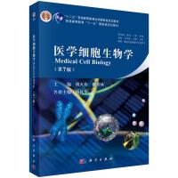 医学细胞生物学(第七版)