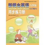 新概念英语青少版同步练习册  Starter A (第二版)