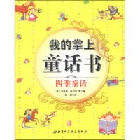 我的掌上童话书:四季童话(货号:ZT) [意] 马里奥・格列尼 等,赵劲 9787530467848 北京科学技术出版