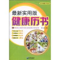 【二手旧书9成新】实用版健康历书 付大英