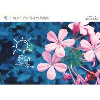 感动:《爱人》超人气专栏作家作品精华 茉莉花开 九州出版社 9787801959119