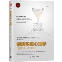 【全新直发】销售积极心理学:克服恐惧,成为销冠 清华大学出版社