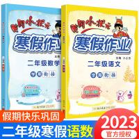 2020新版 黄冈小状元二年级 寒假作业 语文+数学 2本 小学上册下册同步练习册衔接教材2年级测试卷