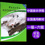 正版促销 古筝1级-6级 第2套 中国音乐学院社会艺术水平考级全国通用教材 古筝书 古筝教程 古筝教材 古筝考级书