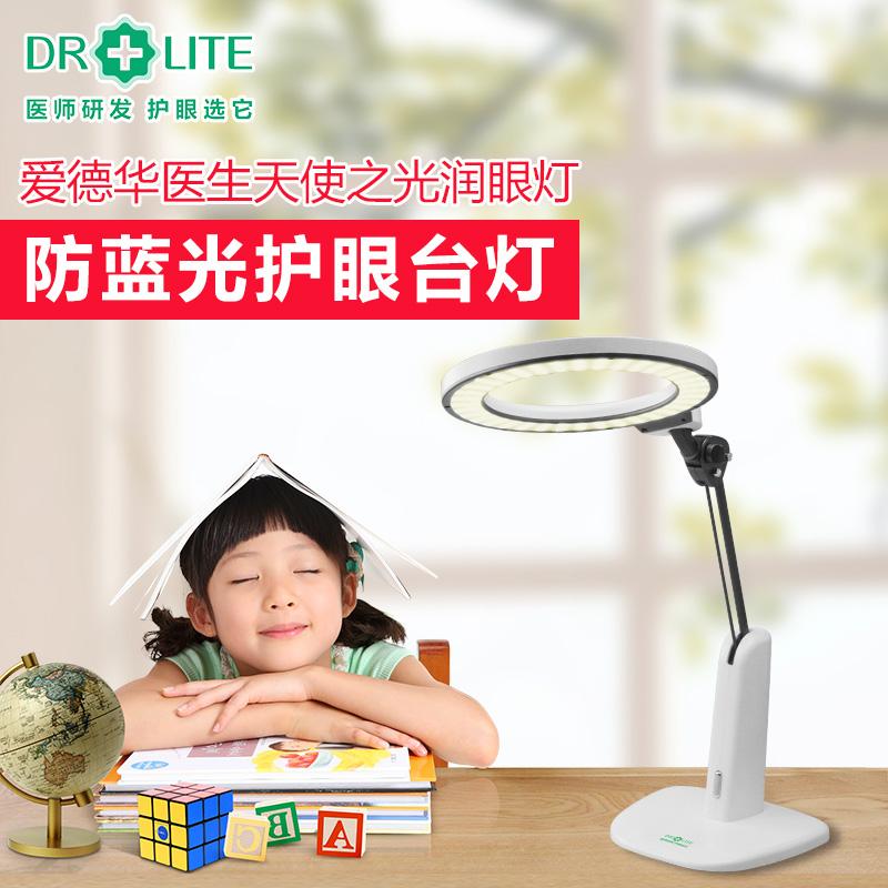 爱德华医生学习灯工作LED台灯护眼灯学生台灯儿童护眼学习润眼儿童防蓝光护眼台灯 医师研发 真正护眼