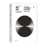 【正版全新直发】推动丛书宇宙系列:黑洞战争 [美]伦纳德萨斯坎德 9787535794505 湖南科技出版社
