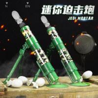 儿童迷你迫击炮小玩具可发射筒炮弹绝地模型亲子对战套装男女孩枪