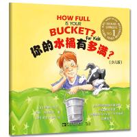 你的水桶有多满?(少儿版)flcbs 9787515342689