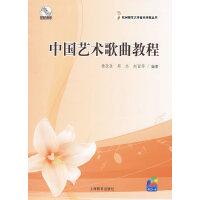 中国艺术歌曲教程